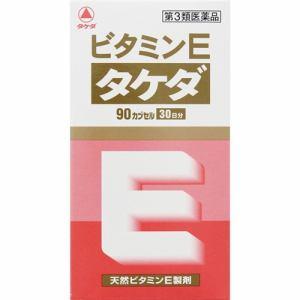 武田薬品 ビタミンE「タケダ」 90カプセル【 第3類医薬品 】