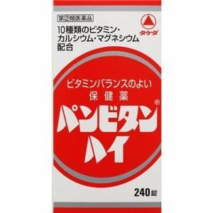 武田コンシューマーヘルスケア パンビタンハイ (240錠) 【指定第2類医薬品】