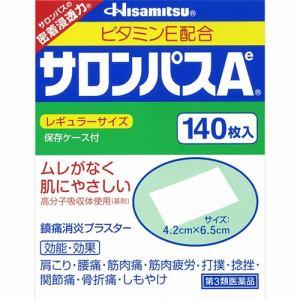 久光製薬 サロンパスAe 140枚 【第3類医薬品】