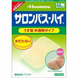 久光製薬 サロンパス-ハイ 48枚 【第3類医薬品】
