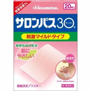 久光製薬(Hisamitsu) サロンパス30 (20枚) 【第3類医薬品】