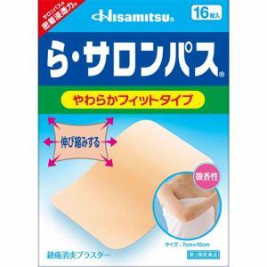 久光製薬(Hisamitsu) ら・サロンパス 16枚 【第3類医薬品】