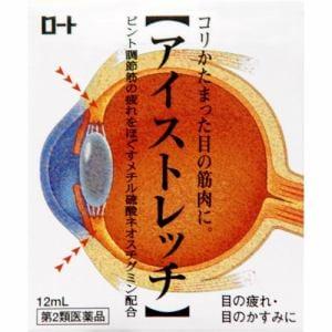 ロート製薬(ROHTO) ロート アイストレッチ (12mL) 【第2類医薬品】