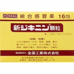 全薬 新ジキニン顆粒 16包 【 指定第2類医薬品 】