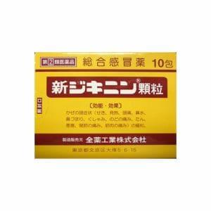 全薬工業 新ジキニン顆粒 (10包) 【指定第2類医薬品】
