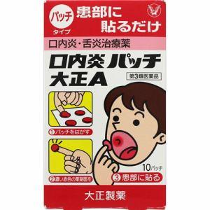 大正製薬 口内炎パッチ大正A 10パッチ 【第3類医薬品】