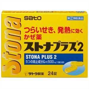 佐藤製薬 ストナプラス2 24錠 【指定2類医薬品】