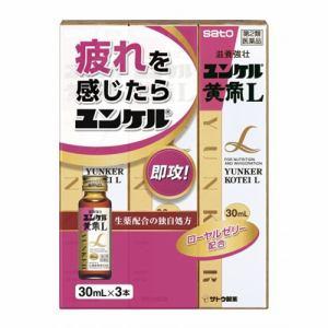 佐藤製薬 ユンケル黄帝L 30ml×3本 【第2類医薬品】