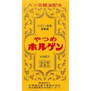 やつめホルゲン 470球入 【指定第2類医薬品】