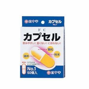 白十字 FCカプセル No.1 50コ入 (0.47mL) 【衛生用品】