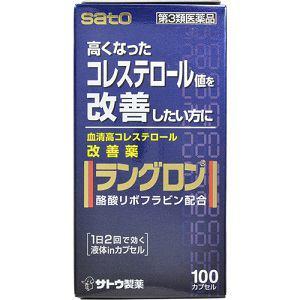 佐藤製薬 ラングロン 100カプセル 【第3類医薬品】