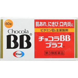 エーザイ(Eisai) チョコラBBプラス 60錠 【第3類医薬品】
