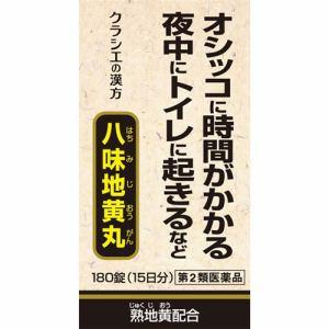 クラシエ 八味地黄丸A 180錠 【 第2類医】