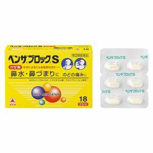 武田コンシューマーヘルスケア ベンザブロックS (18カプレット) 【指定第2類医薬品】