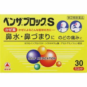 武田コンシューマーヘルスケア ベンザブロックS (30カプレット) 【指定第2類医薬品】