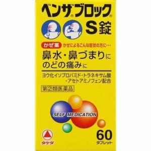 【指定第2類医薬品】 武田コンシューマーヘルスケア ベンザブロックS錠 (60錠)
