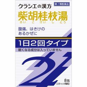 クラシエ薬品 「クラシエ」漢方柴胡桂枝湯エキス顆粒SII (8包) 【第2類医薬品】