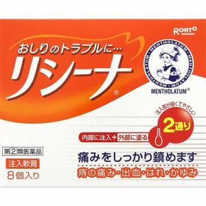 ロート製薬(ROHTO) メンソレータム リシーナ注入軟膏 8個 【指定第2類医薬品】