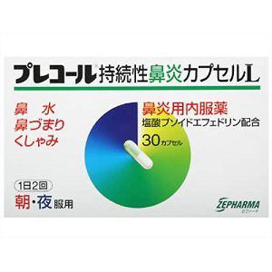 第一三共ヘルスケア プレコール 持続性鼻炎カプセルL 30カプセル 【指定第2類医薬品】