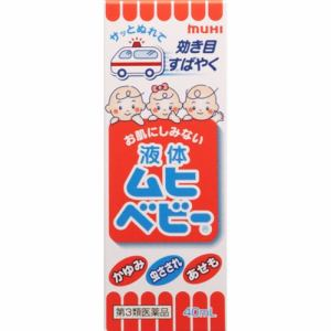 池田模範堂 液体ムヒベビー (40mL) 【第3類医薬品】