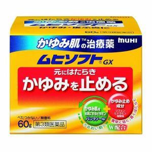 池田模範堂(ムヒ/MUHI) ムヒソフトGX かゆみ肌の治療薬 クリーム 60g 【第3類医薬品】