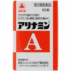 武田コンシューマーヘルスケア アリナミンA (60錠) 【第3類医薬品】