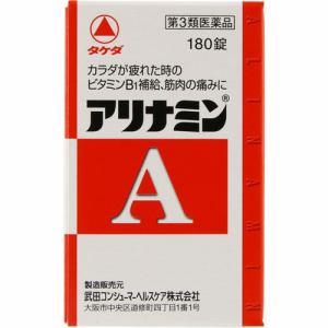 武田コンシューマーヘルスケア アリナミンA (180錠) 【第3類医薬品】