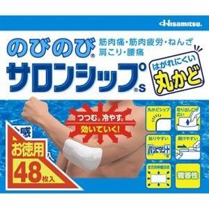 久光製薬 のびのびサロンシップS 48枚【第3類医薬品】