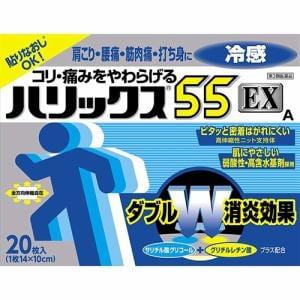 ライオン (LION) ハリックス55EX 冷感A (20枚) 【第3類医薬品】