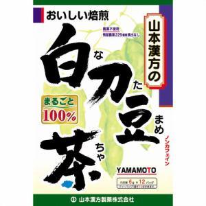 山本漢方 白刀豆茶(なたまめ茶) 100% 6g×12包 【健康補助】