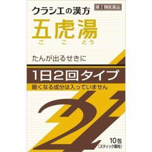クラシエ薬品 「クラシエ」漢方五虎湯エキス顆粒SII (10包) 【第2類医薬品】