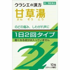 クラシエ薬品 「クラシエ」漢方甘草湯エキス顆粒SII (10包) 【第2類医薬品】