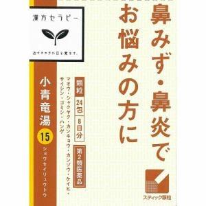 クラシエ薬品 漢方セラピー小青竜湯 (24包) 【第2類医薬品】