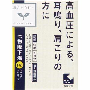クラシエ薬品 クラシエ七物降下湯エキス錠 (96錠) 【第2類医薬品】