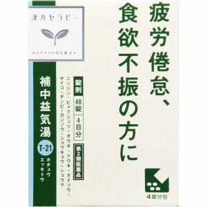 クラシエ薬品 補中益気湯エキス錠クラシエ (48錠) 【第2類医薬品】