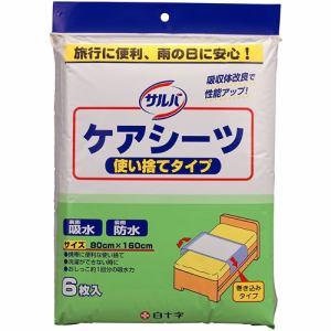 白十字 サルバ ケアシーツ 使い捨てタイプ 80cm×160cm ブルー (6枚入) 【介護衛生用品】