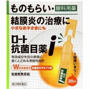 ロート製薬 ロート 抗菌目薬 i (20本入) 【第2類医薬品】