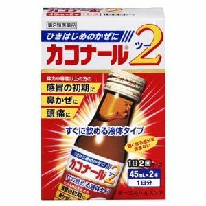 第一三共ヘルスケア カコナール2 (45mL×2本) 【第2類医薬品】