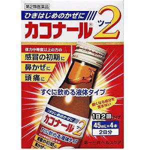 第一三共ヘルスケア カコナール2 (45mL×4本) 【第2類医薬品】
