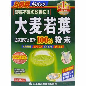 山本漢方製薬 大麦若葉粉末100% スティックタイプ 徳用 (3g×44包) 【健康補助食品】