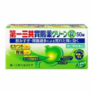 第一三共ヘルスケア 第一三共胃腸薬グリーン錠 (50錠) 【第2類医薬品】