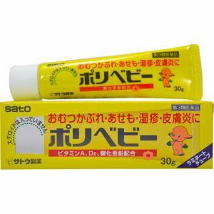 佐藤製薬(sato) ポリベビー (30g) 【第3類医薬品】