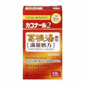第一三共ヘルスケア(Daiichi-Sankyo) カコナール2 葛根湯顆粒 満量処方 (6包) 【第2類医薬品】