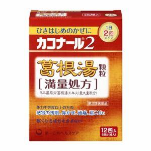 第一三共ヘルスケア(Daiichi-Sankyo) カコナール2 葛根湯顆粒 満量処方 (12包) 【第2類医薬品】