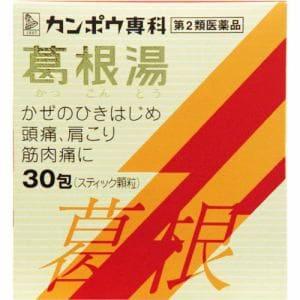 クラシエ薬品 葛根湯エキス顆粒S 30包 【第2類医薬品】