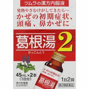 ツムラ ツムラ漢方 葛根湯液2 45ml×2本 【 第2類医薬品 】