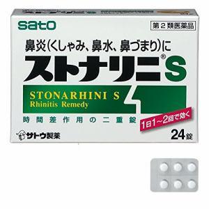 佐藤製薬(sato) ストナリニS 24錠 【第2類医薬品】