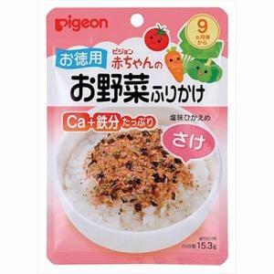 ピジョン 赤ちゃんのお野菜ふりかけ さけ お徳用 対象月齢:9ヶ月頃~ (15.3g )
