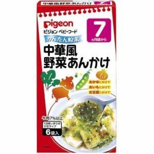 ピジョン かんたん粉末(あんかけ・ソースタイプ) 中華風野菜あんかけ 対象月齢:7ヶ月頃~ (6袋)