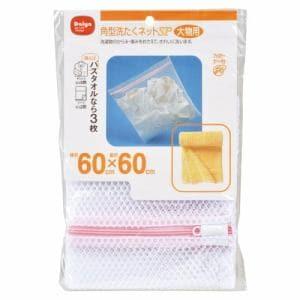 角型洗たくネットSP・大物 ホワイト 約(横60x縦60)cm